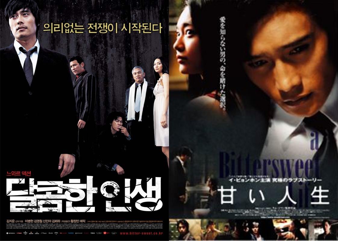 A Bittersweet Life Shin Min Ah Shin Min Ah. Su...