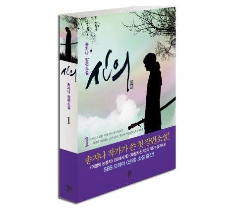faith novel 1